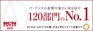 「BCN AWARD 2016」発表~2015年の年間No.1メーカー決定~
